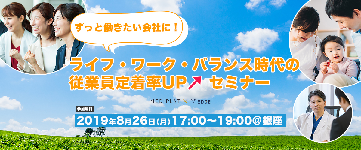 企業と個人の幸福な関係。EDGE、東京・銀座にて人事担当者向けセミナーを開催