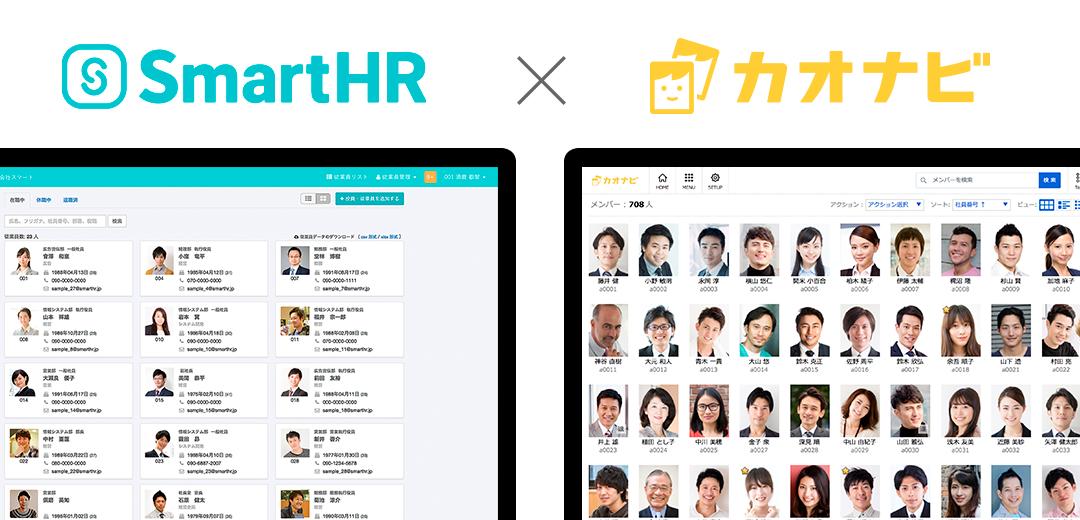 より適切な人材マネジメントを。「カオナビ」、「SmartHR」とAPI連携を開始