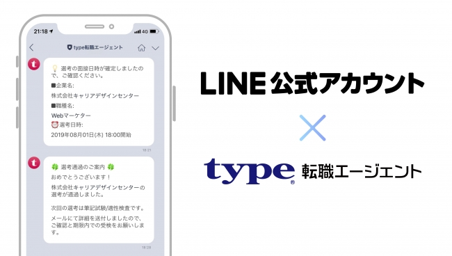 type転職エージェント、LINE公式アカウントからのメッセージ配信を開始