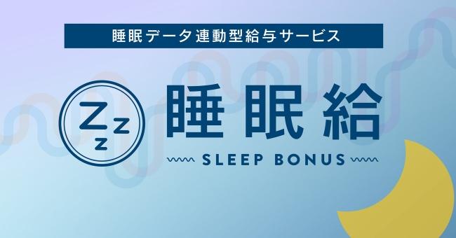 睡眠時間を報酬で評価。睡眠データ連動型賞与システム「睡眠給」登場
