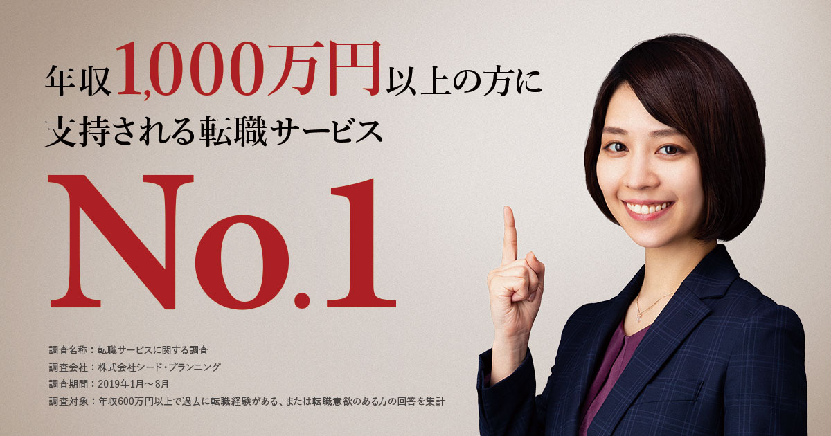 「ビズリーチ」、「年収1000万円以上」が支持する転職サービスNo.1の評価を獲得