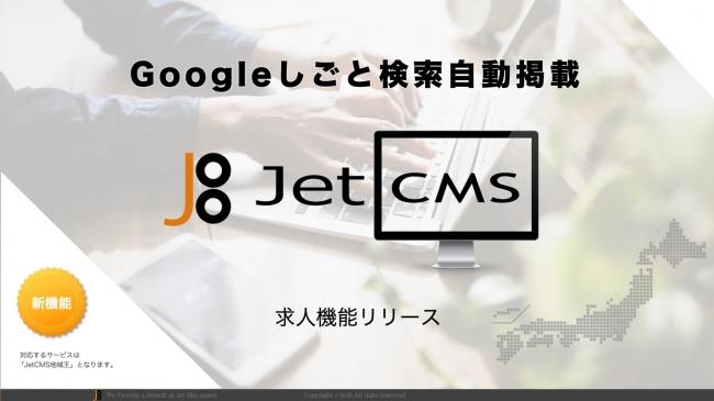 「JetCMS」、「Googleしごと検索」に最適化された求人ページ作成機能をリリース