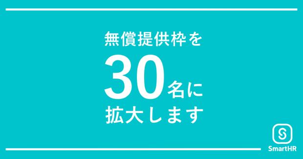 人事労務ソフト「SmartHR」の「¥0プラン」、対象企業を拡大