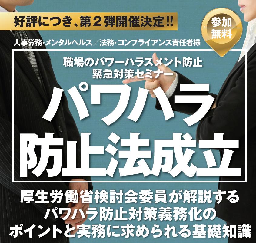 パワハラ防止法案に向けて。緊急対策セミナー、東京・八重洲にて10月開催