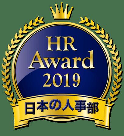 イトーキ参画プロジェクト「FROM PLAYERS」、「HRアワード2019」入賞