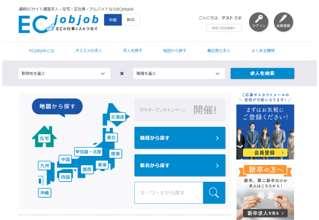 通販EC人材に特化した業界特化型求人マッチング媒体「ECjobjob」リリース
