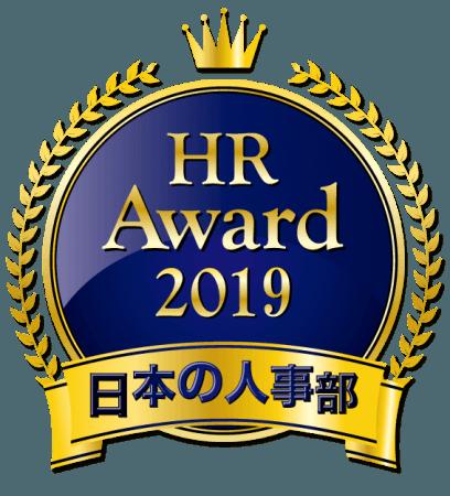 Web完結型クラウド契約サービス「クラウドサイン」、「HRアワード2019」に入賞