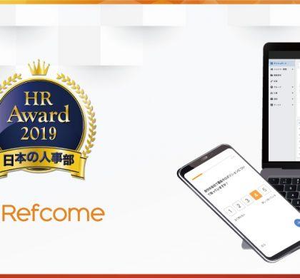 リファラル採用活性化サービス「Refcome」、HRアワード2019に入賞