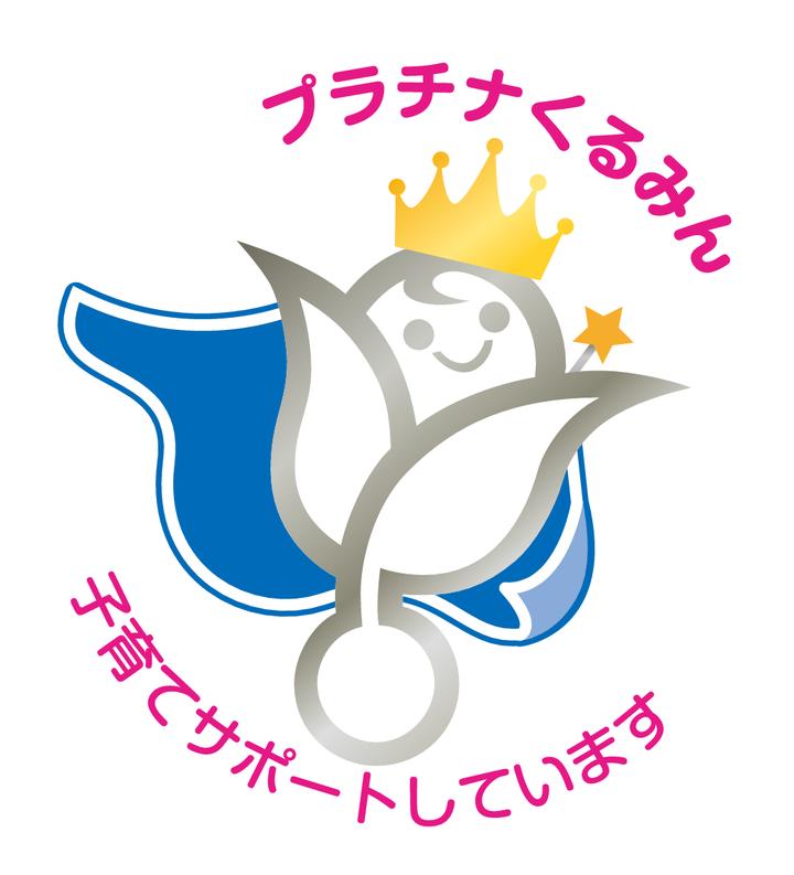 ニラク、福島県で3社目の「プラチナくるみん認定」を取得