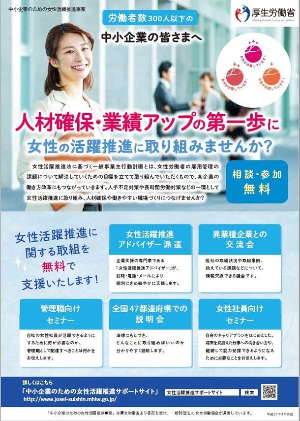 「女性活躍推進に関する管理職向けセミナー」、高松市にて10月17日開催