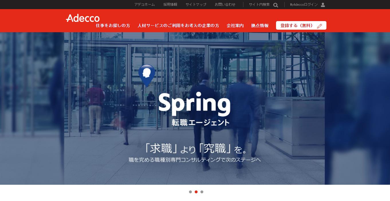 アデコ、日本年金機構「事務センターにおける入力業務・共同処理」を受託
