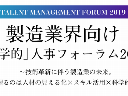 「製造業向け「科学的」人事フォーラム2019」、11月に大阪・梅田にて開催