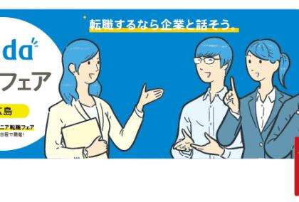 「doda」、有効求人倍率2.03倍の広島で「doda転職フェア」初開催