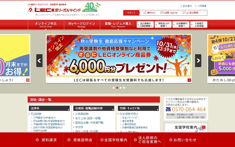 東京リーガルマインド、「外国人雇用管理主任者」試験制度を発足