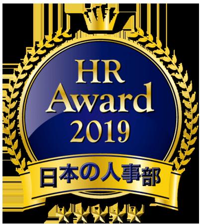イトーキ参画の企業横断型プロジェクト「FROM PLAYERS」、「HRアワード」受賞