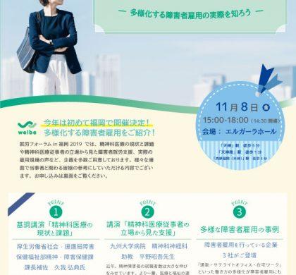 障がい者雇用のウェルビー、「就労フォーラムin福岡2019」を11月8日開催