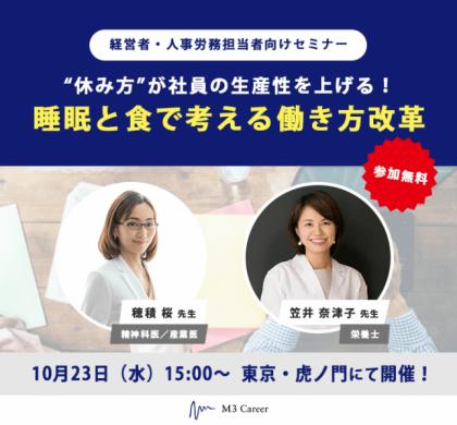 エムスリーキャリア、睡眠と食で考える働き方改革セミナーを東京・虎ノ門で開催