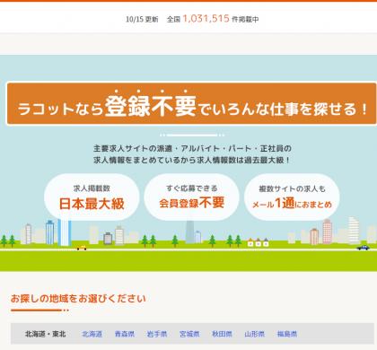 アルバイト・派遣サイト「Lacotto」、日研トータルソーシング提携開始