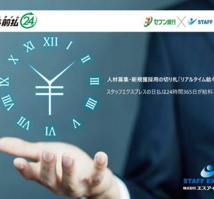 エスアイ・システム、日払いシステム「リアルタイム給与日払24」を提供開始