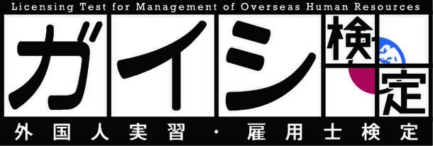 外国人人材の知識や実務力を問う「ガイシ検定」、12月に第1回検定実施