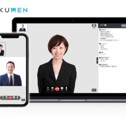 Web面接システム「SOKUMEN」、11月の「第4回関西HR EXPO」に出展