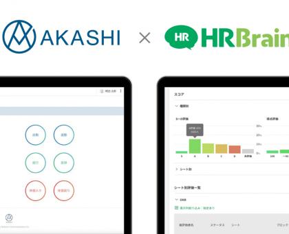 従業員情報を同期。人事評価「HRBrain」、勤怠管理「AKASHI」と連携開始