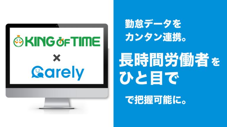 健康労務自動化クラウド「Carely」、勤怠管理システム「KING OF TIME」と連携
