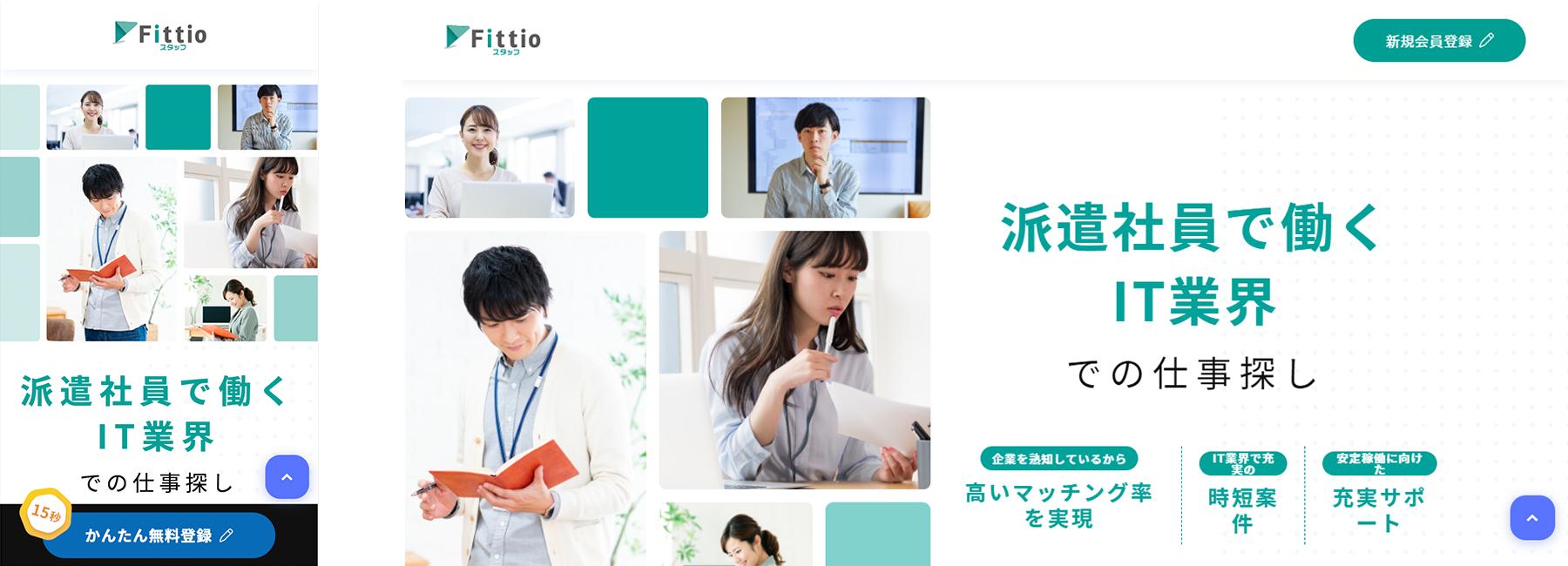 クロス・コミュニケーション、IT・WEB業界特化型求人サイト「Fittio」新規オープン