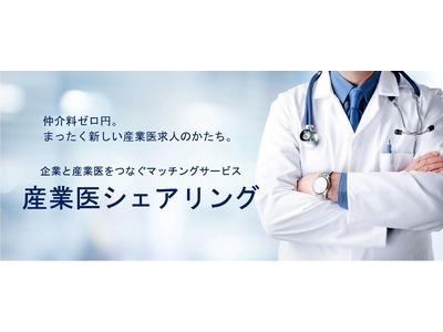 低コストでアプローチ可能。マッチングサービス「産業医シェアリング」提供開始