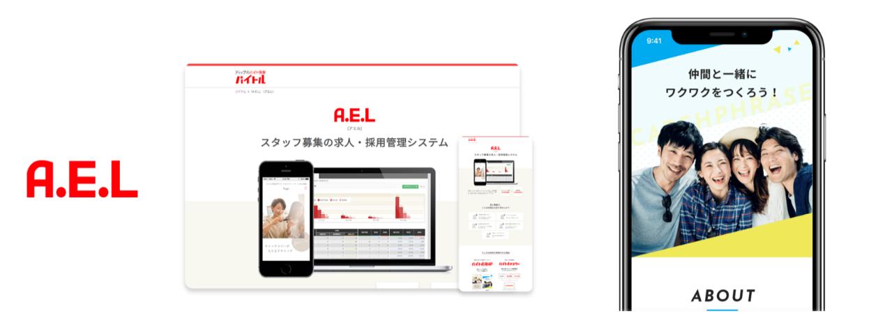 「バイトル」の採用ホームページ作成パッケージ「A.E.L」、リニューアル