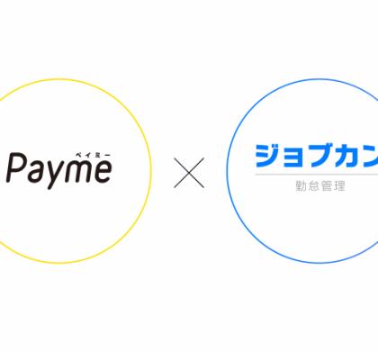 「ジョブカン勤怠管理」、給与即日払いサービス「Payme」とAPI連携を開始