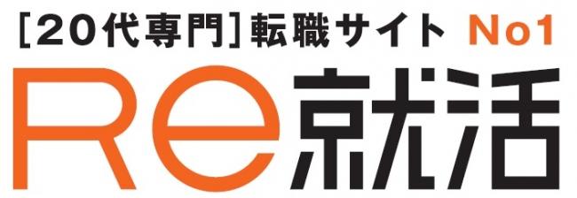 20代既卒・第二新卒・ヤングキャリア特化型の転職サイト「Re就活」、15周年