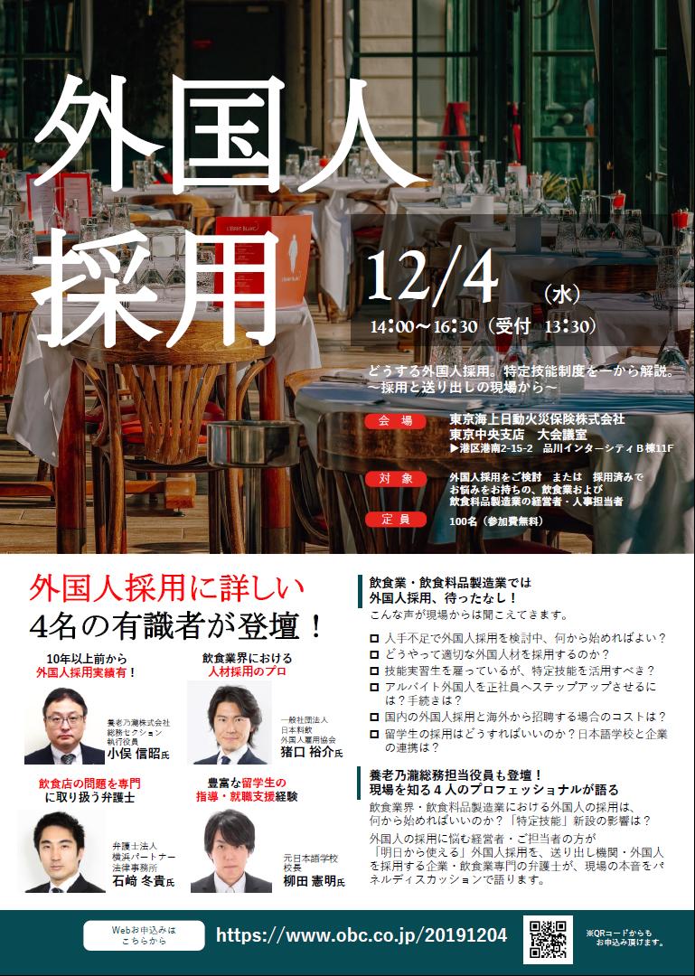 日本料飲外国人雇用協会、特定技能制度セミナーを東京・品川で開催