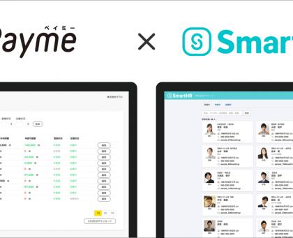 給与即日払いサービス「Payme」、クラウド人事労務ソフト「SmartHR」とAPI連携