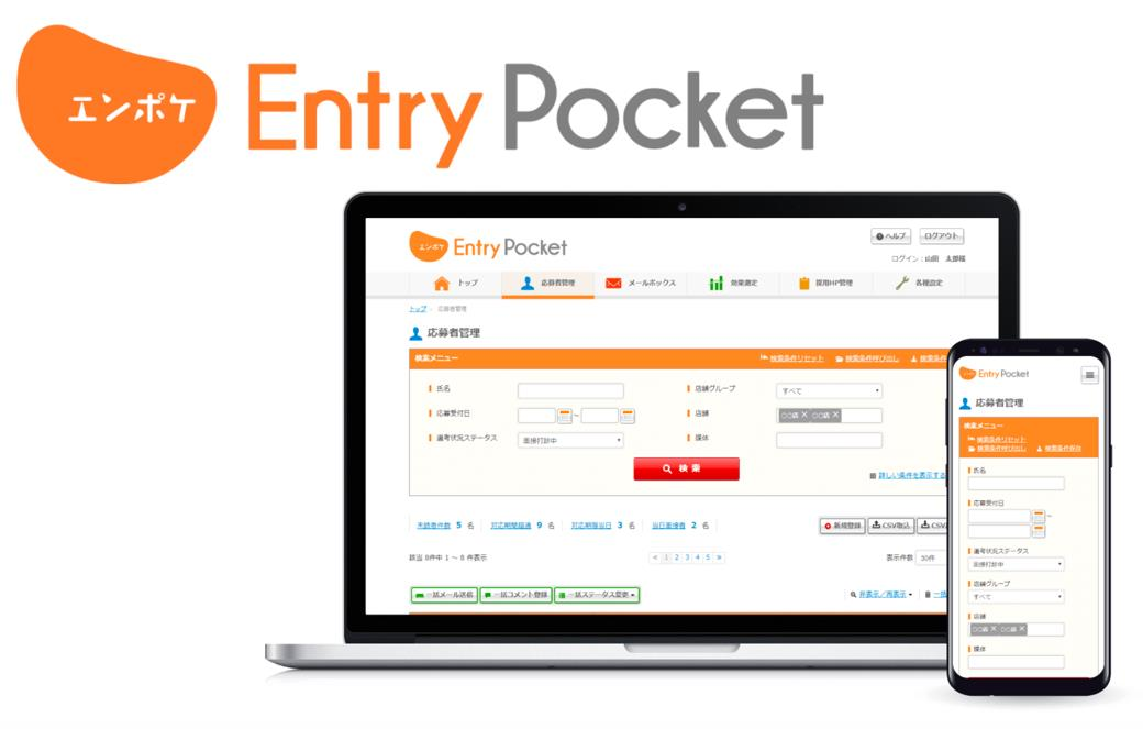 「マイナビバイト」の採用管理システム「Entry Pocket」、「WOVN.io」で多言語化