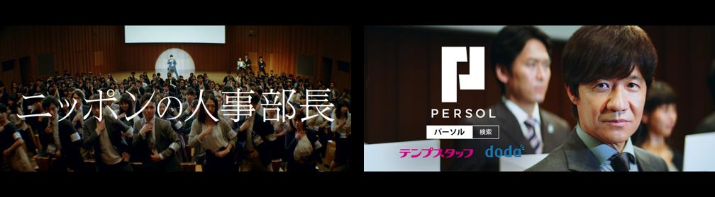 パーソル、広告キャンペーン「ニッポンの人事部長 PERSOL」新CMの放映を開始