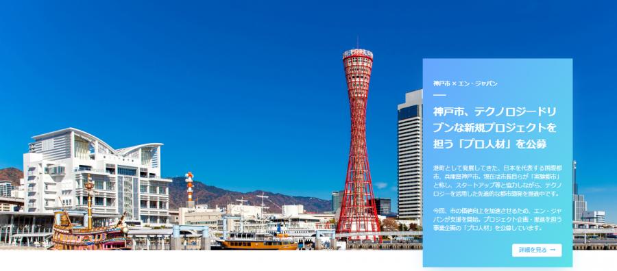 エン・ジャパン、運営の転職サービスにて神戸市の事業企画職を公募