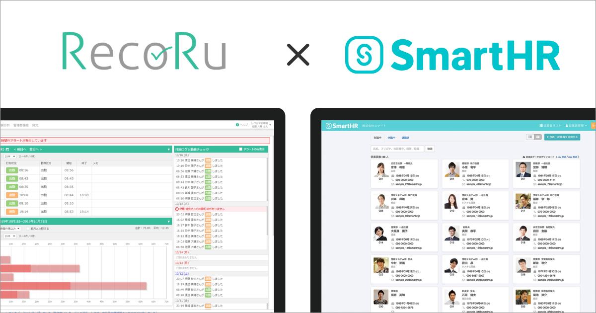 従業員情報をワンクリック同期。「SmartHR」、「レコル」とAPI連携開始
