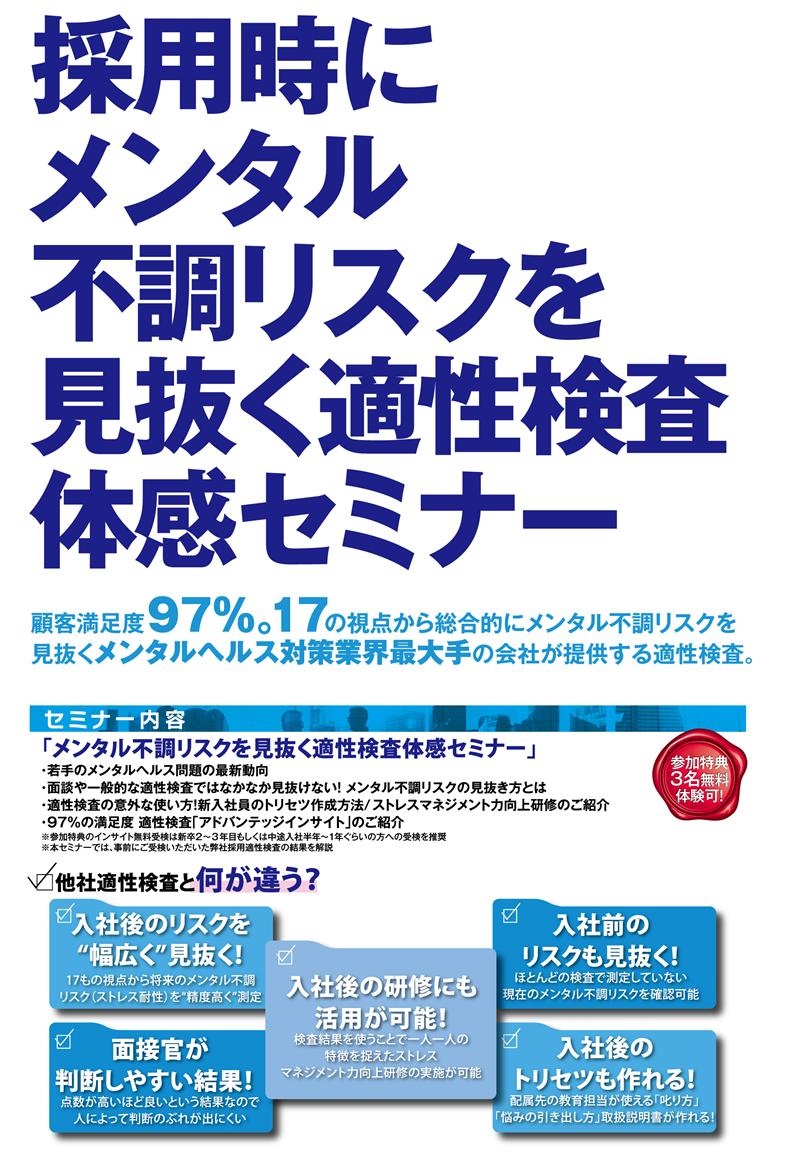 「メンタル不調リスクを見抜く適性検査体感セミナー」、東京・中目黒で12月開催