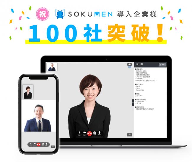 人材派遣会社特化型Web面接システム「SOKUMEN」、導入企業が100社突破