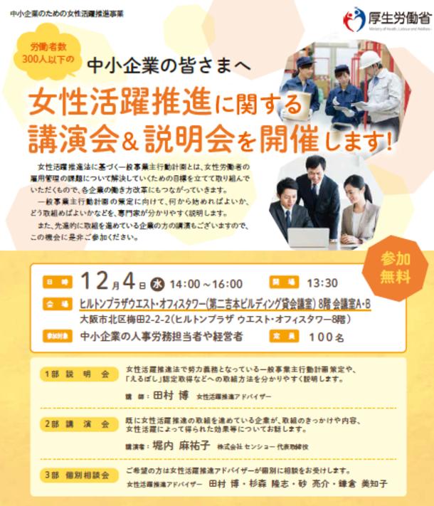 「女性活躍推進に関する講演会&説明会」、大阪・梅田で12月開催