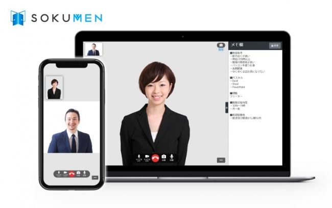 Web面接「SOKUMEN」のマルジュ、HRインテグレーションのGEEKと業務提携