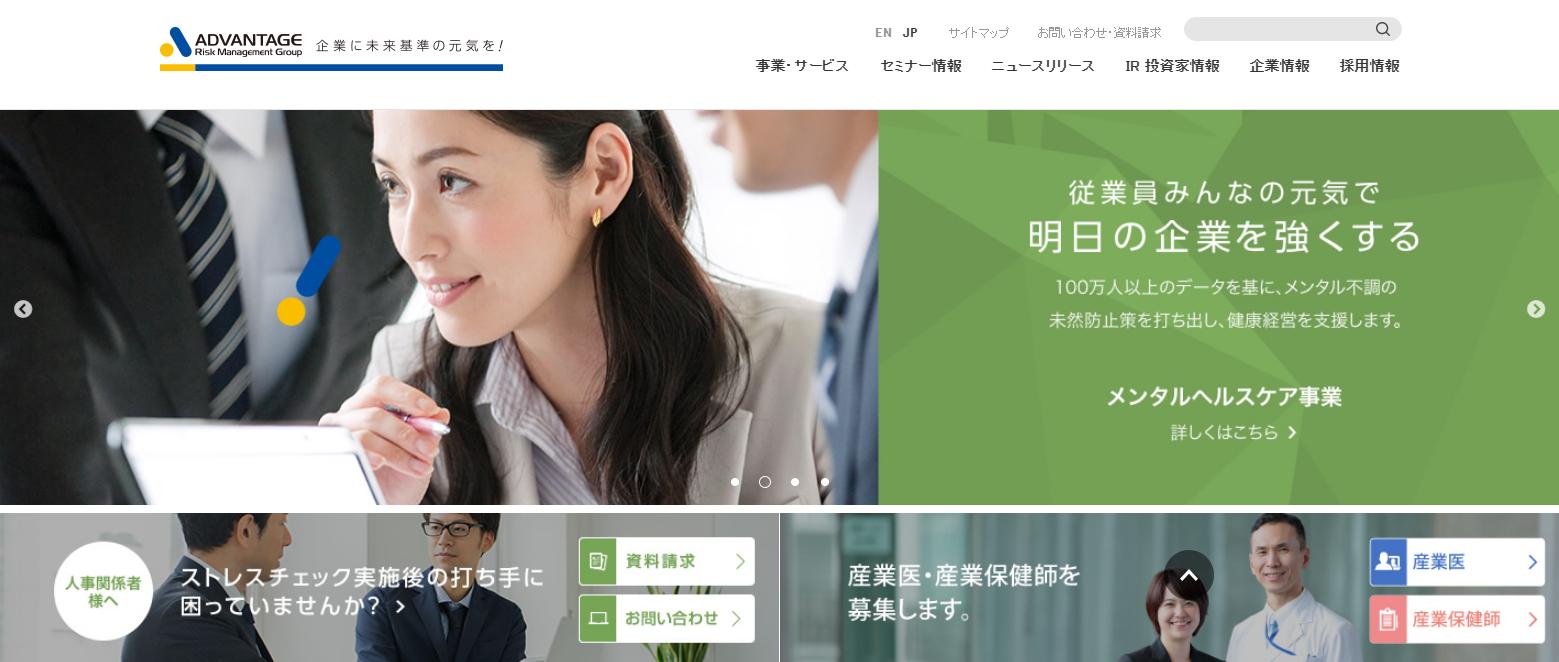 アドバンテッジ リスク マネジメント、健康経営支援セミナーを東京・名古屋で開催