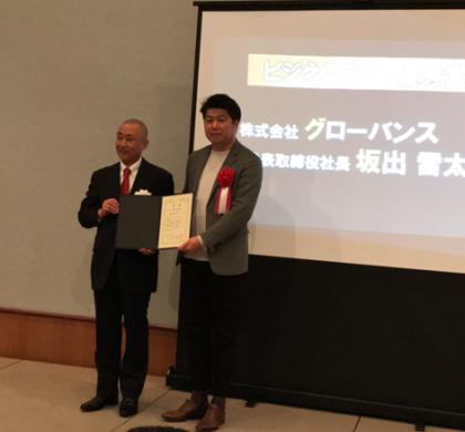 戦略人事システム「ヒトマワリ」、「革新ビジネスアワード2019」部門賞を獲得