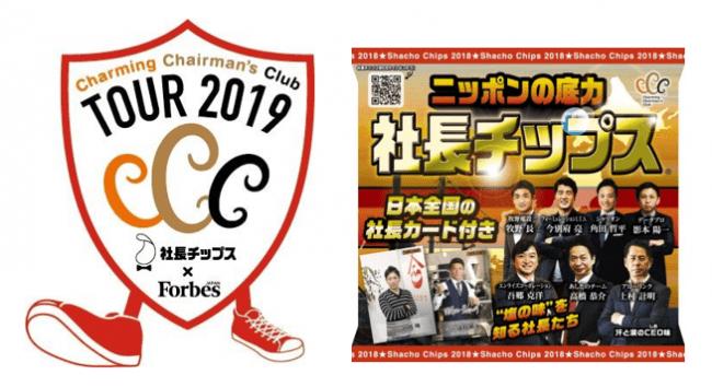 「社長チップス」、東京・恵比寿で中小企業の採用力アップを図るカンファレンス開催