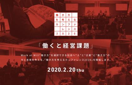 at Will Work、「働き方を考えるカンファレンス2020」を東京・虎ノ門にて開催