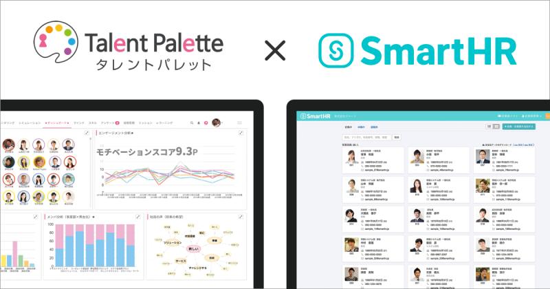 人事労務ソフト「SmartHR」、タレントマネジメントシステム「Talent Palette」と連携