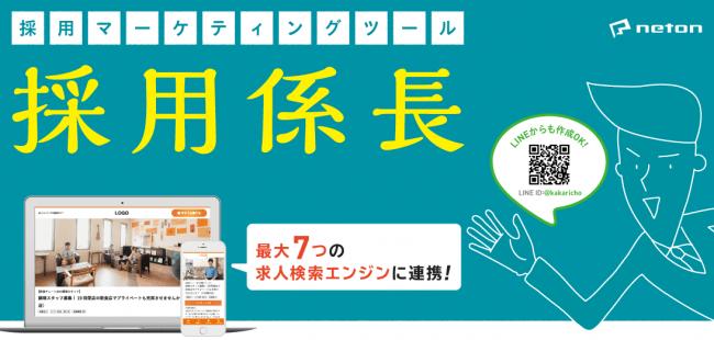 「採用係長」、大阪企業家ミュージアムの特別展示で紹介パネルを出展