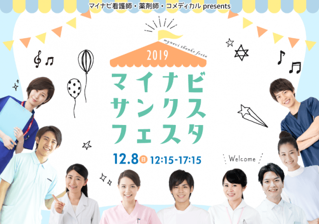 転職以外の情報も提供。「マイナビサンクスフェスタ2019」、東京・新宿で開催