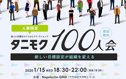人事担当者限定ワークショップ「タニモク100人会」、2020年1月開催